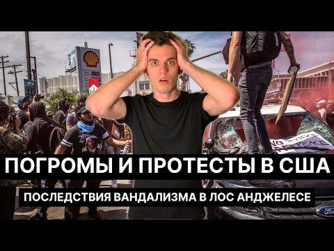 ПОГРОМЫ И ПРОТЕСТЫ В США - ЛОС АНДЖЕЛЕС ПОСЛЕ МАРОДЕРОВ