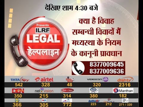 APN 'Legal Helpline' Laws related to settlement of disputes in marriage