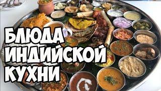 Блюда индийской кухни