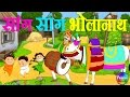 Sang Sang Bholanath & More | Marathi Rhymes For Children | Latest Marathi Balgeet video