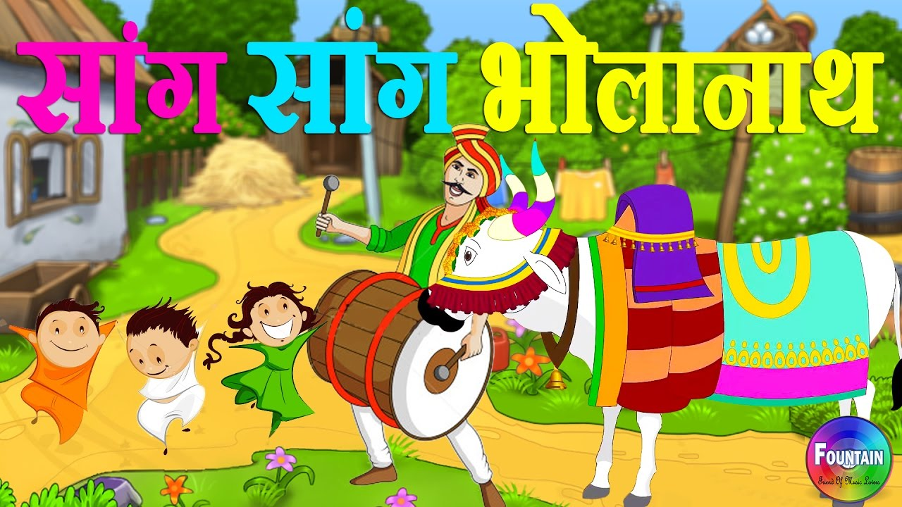 marathi video songs for child free download