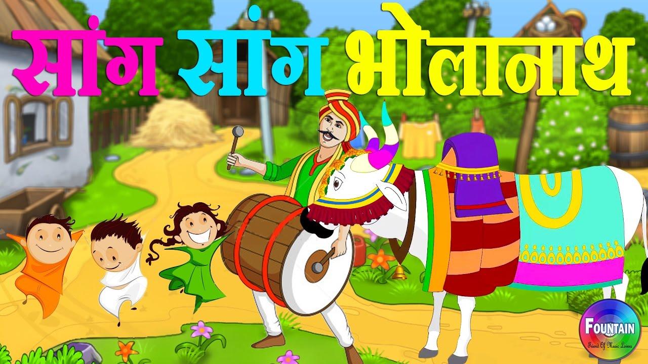 Download Sang Sang Bholanath & more | Marathi Rhymes for Children | Latest Marathi Balgeet