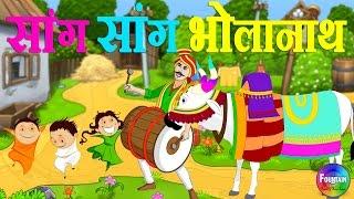 Sang Sang Bholanath & more | Marathi Rhymes for Children | Latest Marathi Balgeet