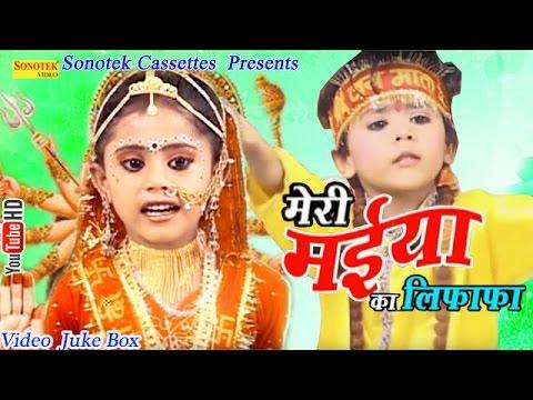 मईया का लिफाफा || Raju Punjabi, Minakshi Panchal || Popular Mata Devi Geet Bhajan