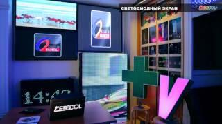 Светодиодные технологии(Компания Ледокол - прямой диллер ведущих китайских заводов светодиодного оборудования, и является крупным..., 2016-04-18T10:40:06.000Z)