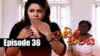 Isira Bawaya | ඉසිර භවය | Episode 36 | 20 - 06 - 2019 | Siyatha TV Thumbnail