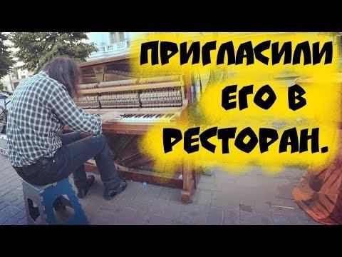 Пригласили уличного пианиста