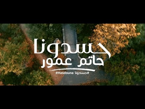 Hatim Ammor - Hasdouna EXCLUSIVE Music Video حاتم عمور - حسدونا فيديو كليب حصري