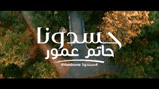 Download Video Hatim Ammor - Hasdouna (EXCLUSIVE Music Video) | (حاتم عمور - حسدونا (فيديو كليب حصري MP3 3GP MP4