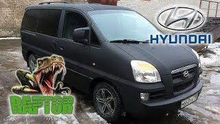 Как старый ржавый Hyundai Starex преобразился в свежий микроавтобус