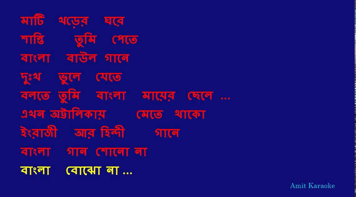O Bangali Babu - Bangla Baul Gaan Karaoke with Lyrics - YouTube
