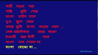 O Bangali Babu - Bangla Baul Gaan Karaoke with Lyrics