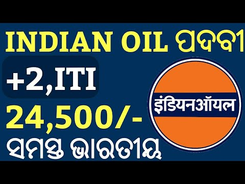 IOCL Recruitment 2018 !! Indian Oil Corporation Limited Vacancy !! India Govt Job