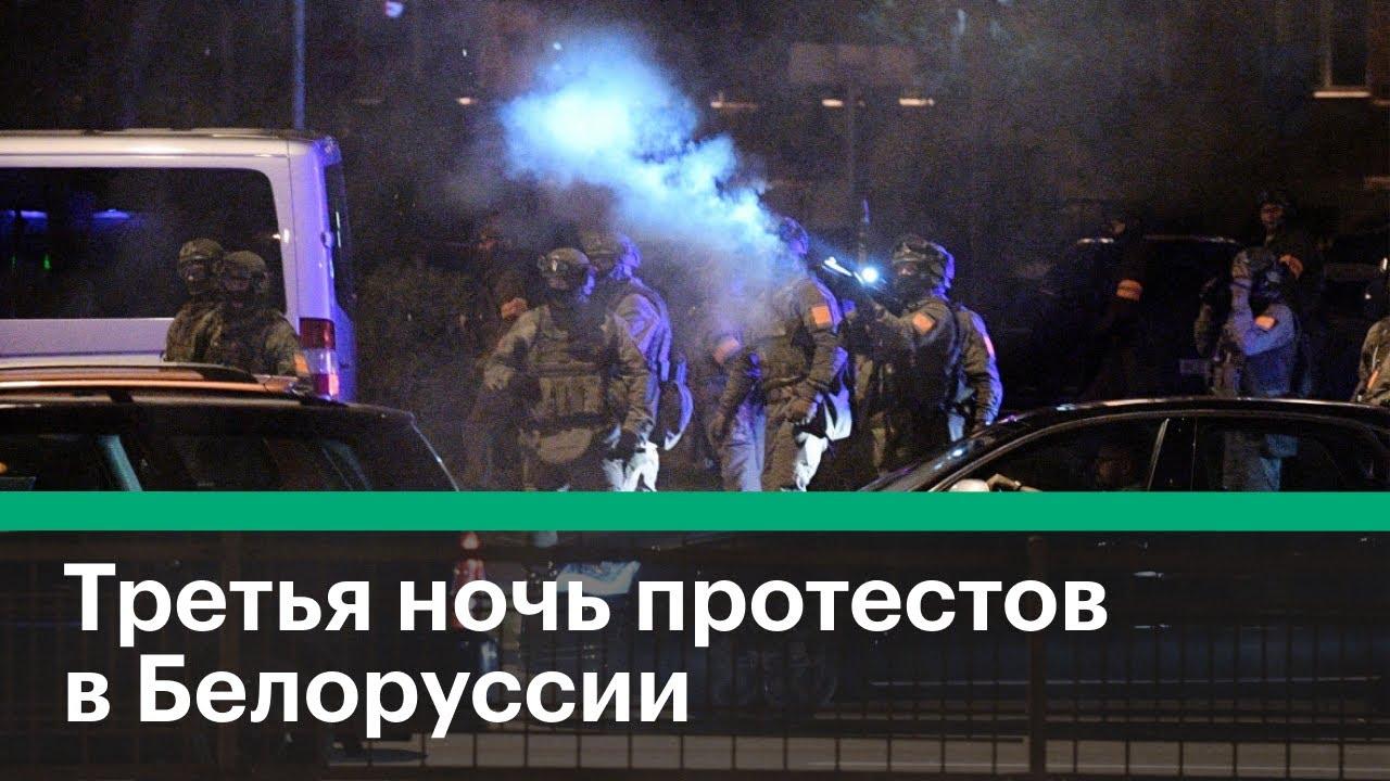Как проходит третий день протестов в Белоруссии