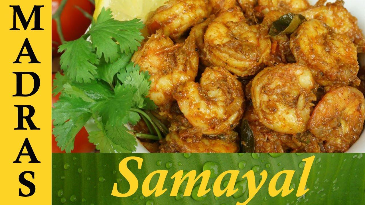 Cake Recipes In Madras Samayal: Prawn Curry In Tamil / செட்டிநாடு இறால் தொக்கு