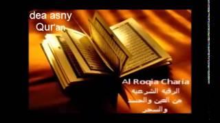 AlRoqia Charia  الرقية الشرعية من العين والحسد والسحر العجمي