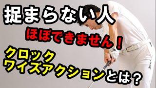 【万年スライスゴルファー】コレができない!