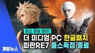 [게임뉴스] '파이널 판타지 7 리메이크' 기간독점 종…