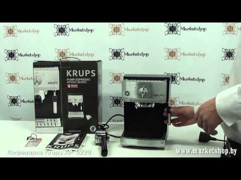 Купить кофемашину Krups XP 5620 — выгодные цены на Яндекс.Маркете