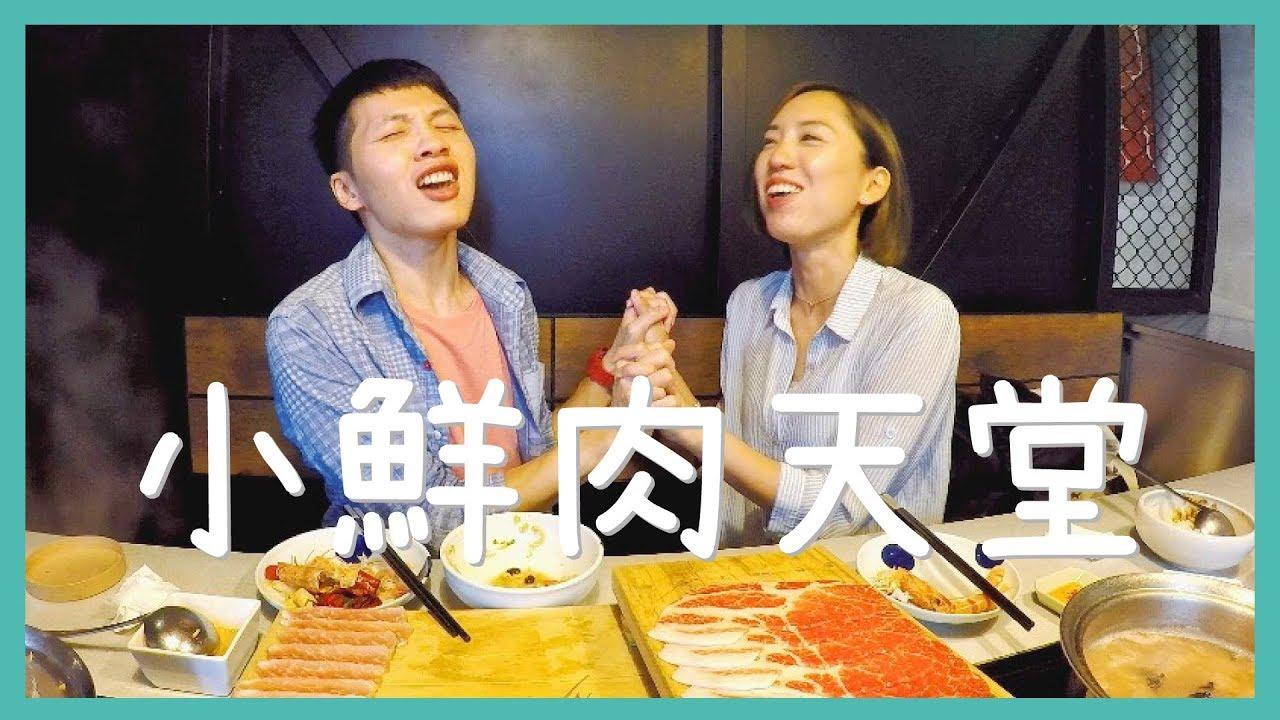 異國小鮮肉☛肉大人火鍋
