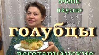 вегетарианские голубцы, постное блюдо, блюдо из капусты,