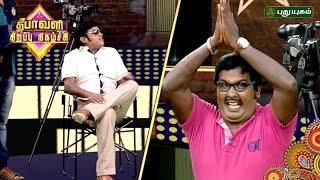 I am Very Happy | Damaal Dumeel Diwali – Puthuyugam tv Deepavali Special Program