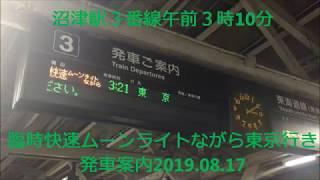 沼津駅午前3時10分 臨時快速ムーンライトながら東京ゆき発車案内 2019 08 18