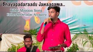 Bhayapadaraadu Janaagama | Sam Jo | Bible Mission Song 105