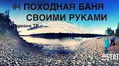 Дед о бане Маслова. - YouTube
