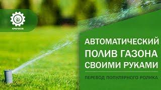 Автоматический полив газона своими руками