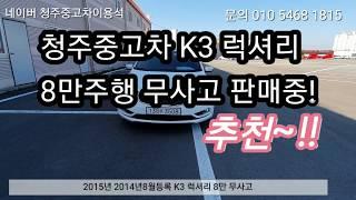 청주중고차 K3 럭셔리 추천~!!