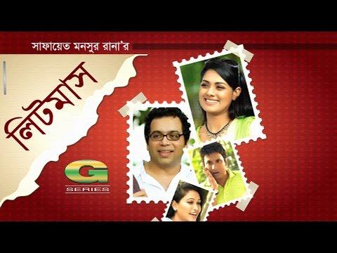 Litmus | Drama | Tisha | Iresh Zaker | Shaju Khadem