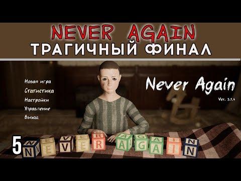 ТРАГИЧНЫЙ ФИНАЛ ⋙ #5 ⋙ Прохождение игры Never Again ⋙ Инди Хоррор