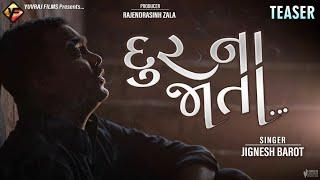 Jignesh Kaviraj Barot | Dur Na Jata... | HD Video | Teaser | Coming Soon | Yuvraj Films