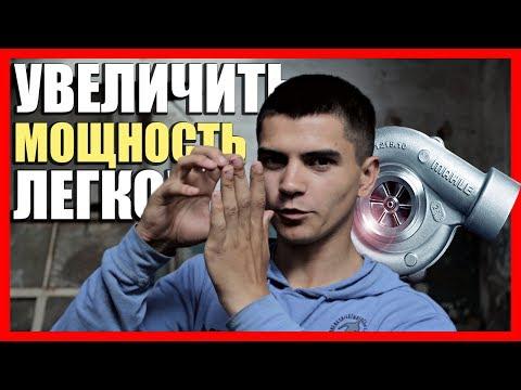 Как увеличить мощность двигателя на дэу матиз