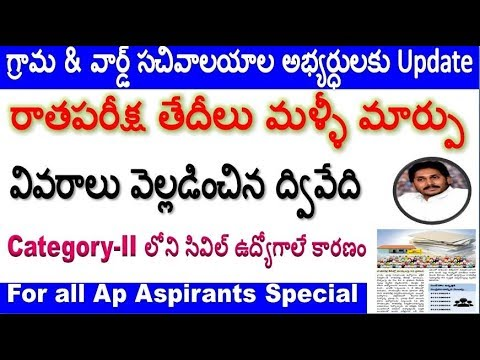 Exam dates re schedule by dwivedi for all grama & ward sachivalaya cat II aspirants By SRINIVASMech