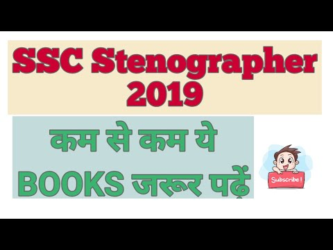 SSC Stenographer Books