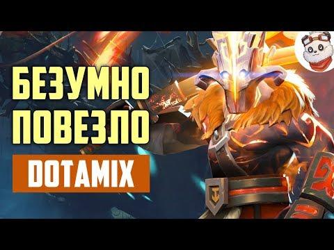 видео: БЕЗУМНО ПОВЕЗЛО В СПИНКИНГЕ dota mix