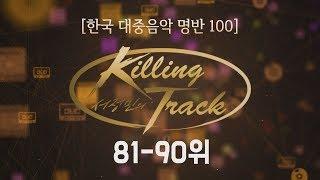 한국 대중음악 100대 명반 #2 (81위-90위)
