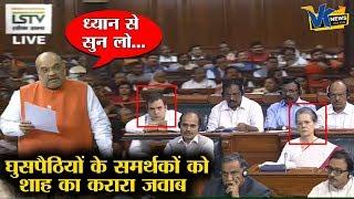 अमित शाह ने बताया कि क्यों CAB बिल संविधान के खिलाफ नहीं है!Amit Shah on CAB-2019