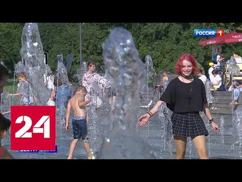 Последний день лета по температуре напомнил 1963 год - Россия 24