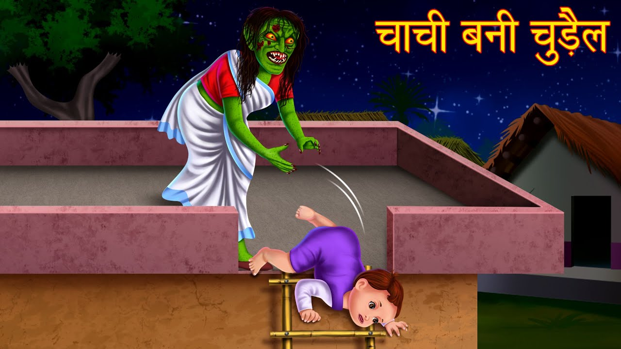 Download चाची बनी चुड़ैल | Aunty Became Witch | Horror Stories in Hindi | Stories in Hindi  | Moral Stories
