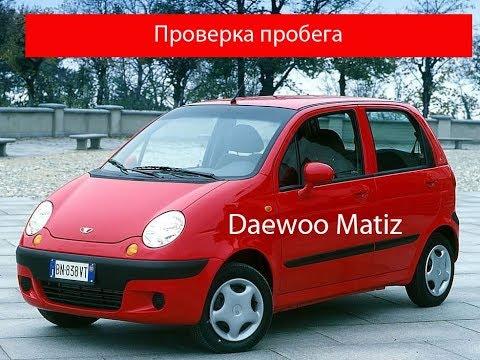 Подбор авто. Проверка пробега на Daewoo Matiz