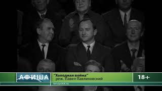 """Афиша кино. """"Богемская рапсодия"""" продолжает не замечать конкурентов"""