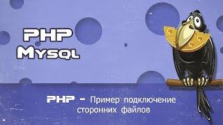 PHP   Пример подключение сторонних файлов - require,require_once,include,include_once