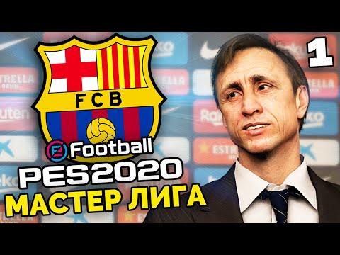 PES 2020 Карьера за БАРСЕЛОНУ Новая Мастер Лига за Клуб из ЛаЛиги (Трансферы) #1