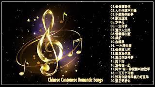 粵語浪漫歌曲 Chinese Cantonese Romantic Songs - 谢谢你的爱 +偏偏喜歡你+人生何處不相逢+不裝飾你的夢+順流逆流+水中花+一生何求+漫步人生路+情義倆心堅+紙船