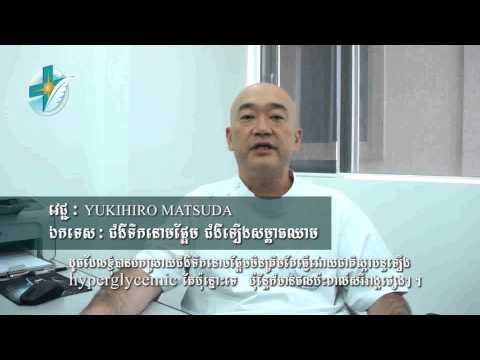 Sun International Clinic promotion video
