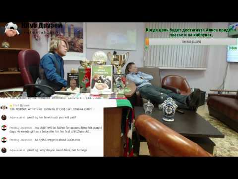 Клуб Друзей 29.01.16 Прогнозы на спортиз YouTube · Длительность: 5 ч18 мин57 с