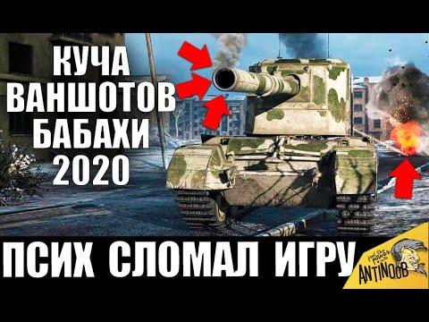 ПСИХ НА БАБАХЕ! ХЕШ ФУГАСЫ СЛОМАЛИ ИГРУ! КУЧА ВАНШОТОВ World of Tanks 2020